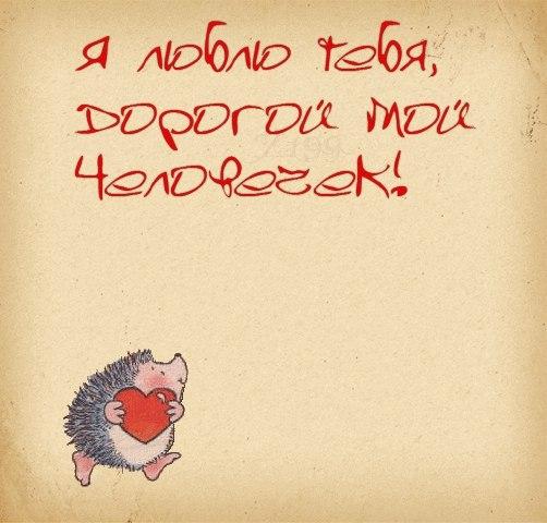 С любовью!