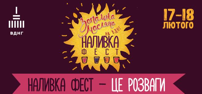 Выходные в Киеве: самые яркие события 16 - 18 февраля