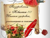 Поздравляю с юбилеем