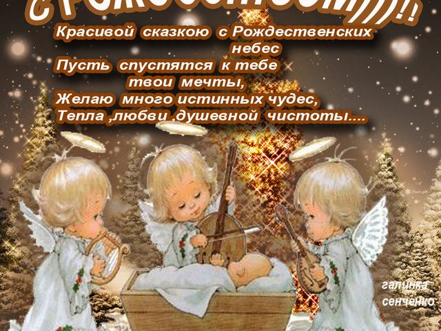 Рождественские поздравления короткие и прикольные
