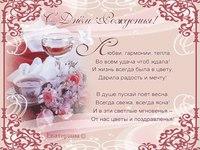 Поздравления сверху праздник рождения