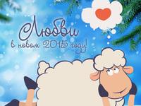 Любви в Новом году овцы 2015