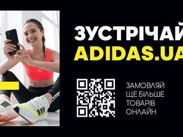 аdidas открывает интернет-магазин в Украине