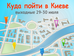 Куда пойти в Киеве: выходные 29 - 30 июля
