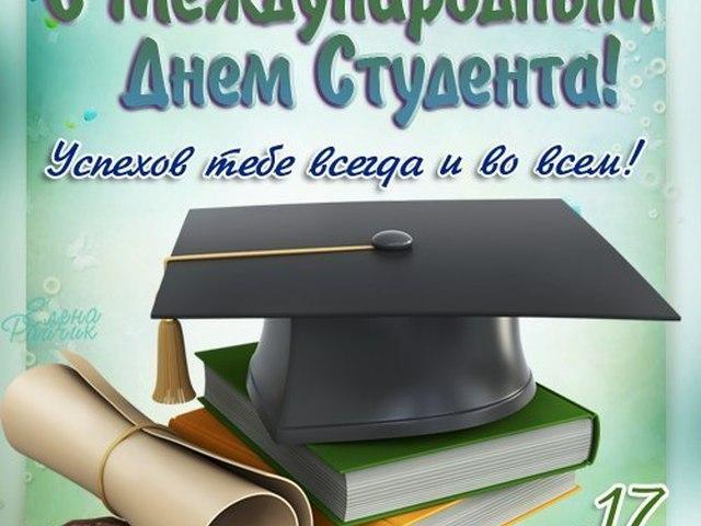 Поздравления к международному дню студентов
