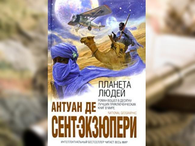 Книги для мандрівника: Антуан де Сент-Екзюпері «Планета людей»