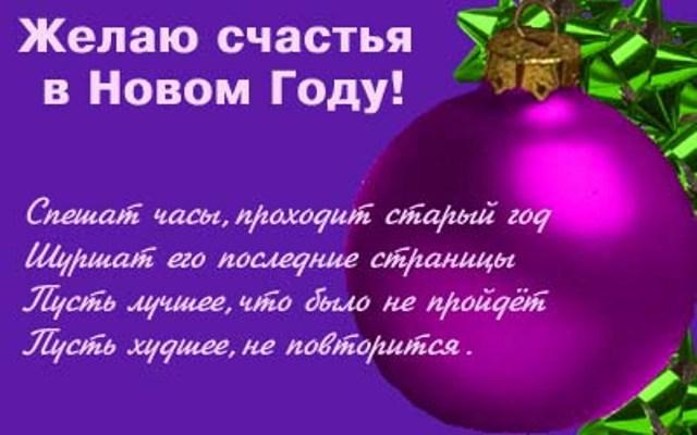 Счастья в Новом году