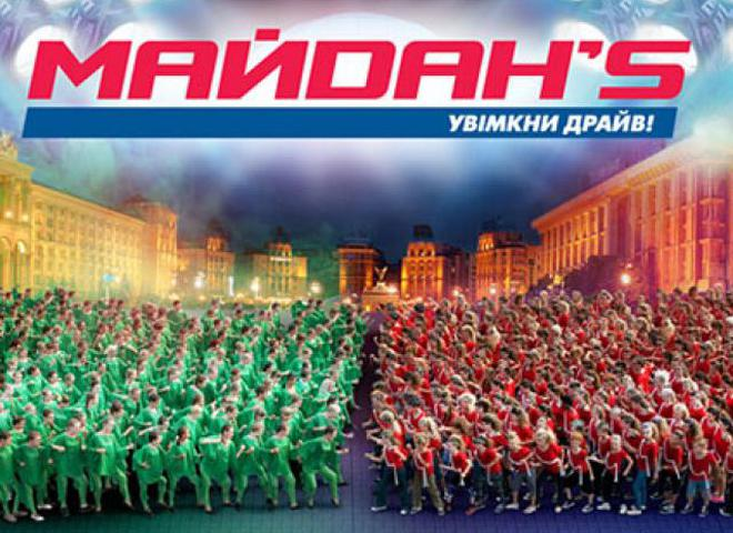 Майданс