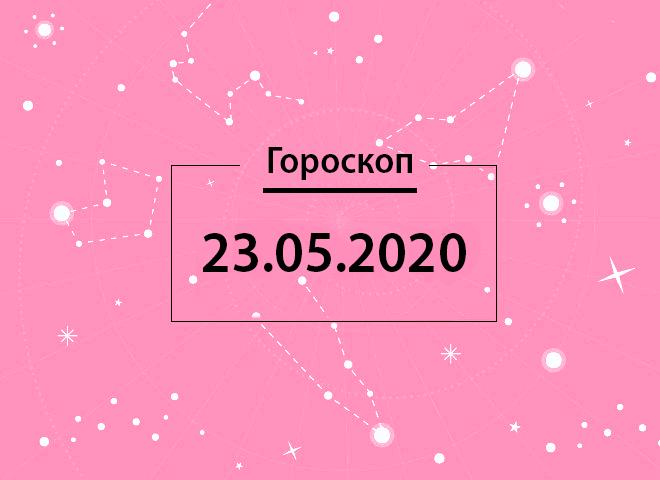 Гороскоп на травень 2020