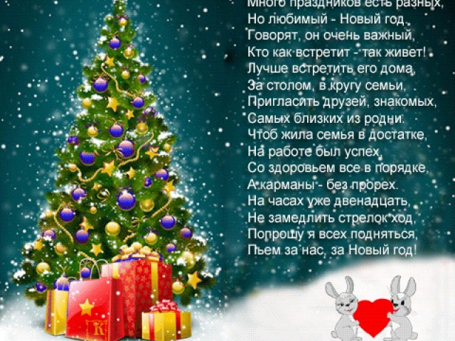 Поздравления на новый год для детей в прозе