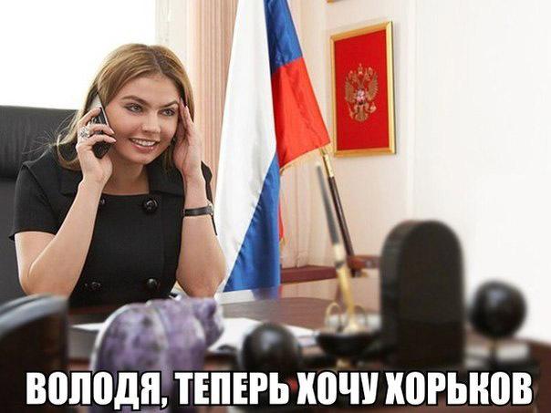 Комикс про хорьков и Кабаеву