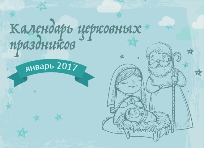 Церковные праздники в январе 2017 года