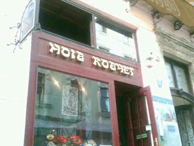 Рестораны Львова: Новий Ноїв ковчег