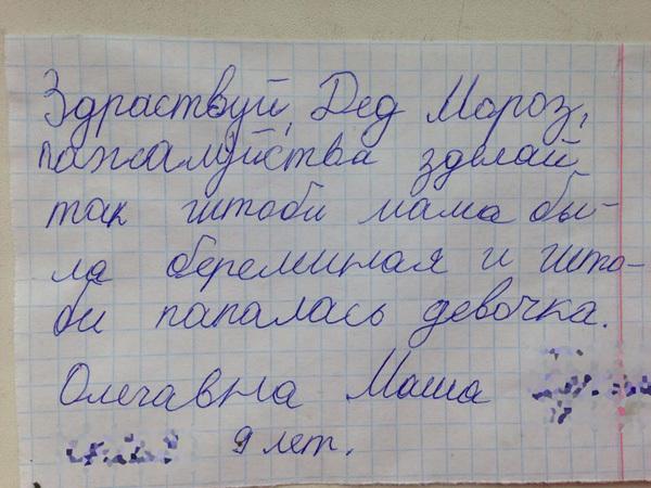 Милые записки от детей