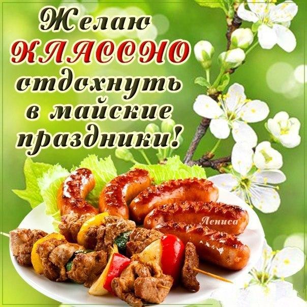 Желаю классных майских праздников