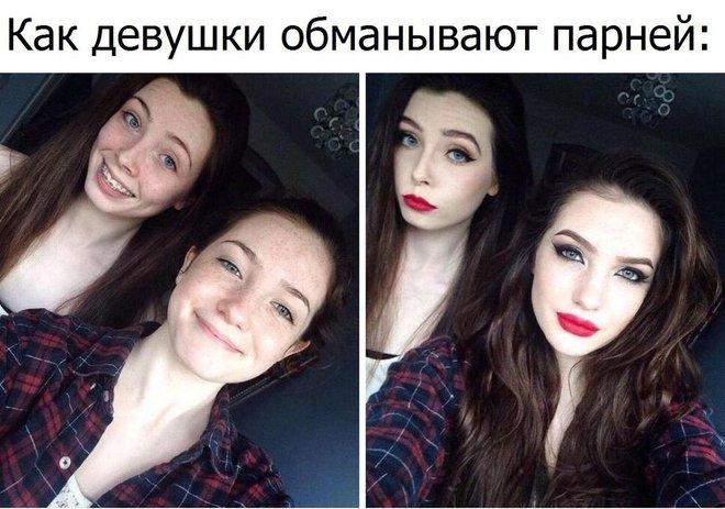Коварные женщины