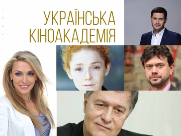 Українські кіноакадеміки