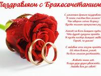 Поздравления с Днём Свадьбы
