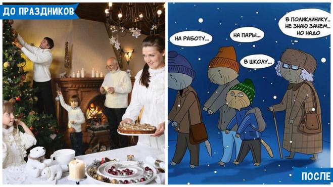 Жизнь до и после Нового года
