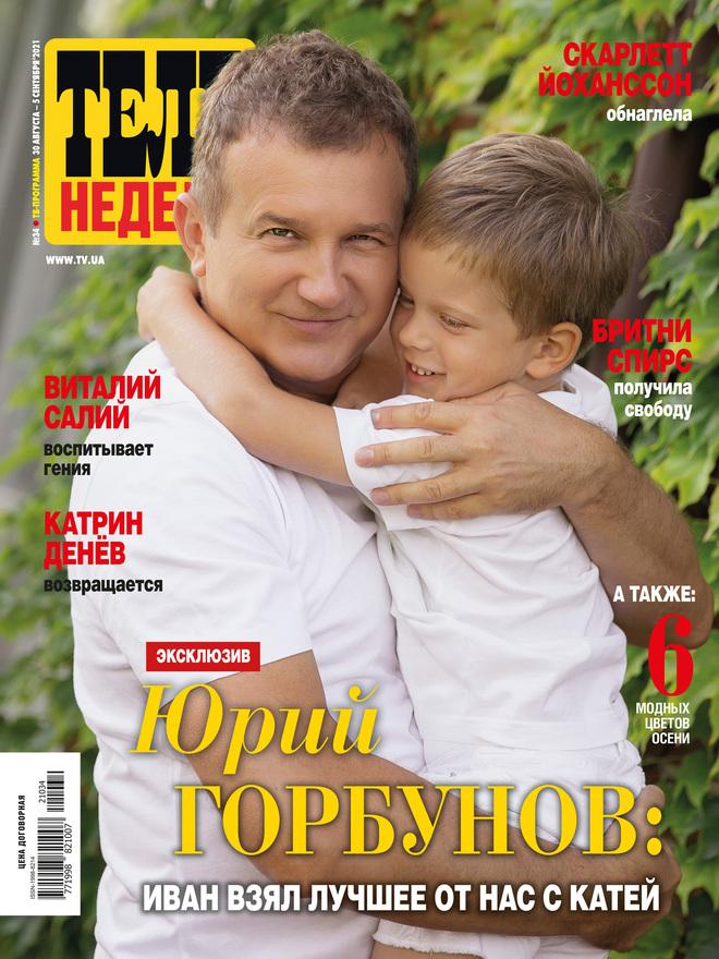 Юрій Горбунов з сином Іваном