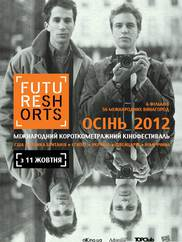 Future Shorts: Осінь - 2012