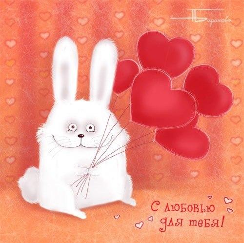 Открытка с любовью от зайца
