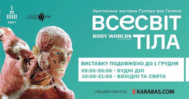 Куда пойти на выходных в Киеве: афиша на 18, 19 и 20 октября