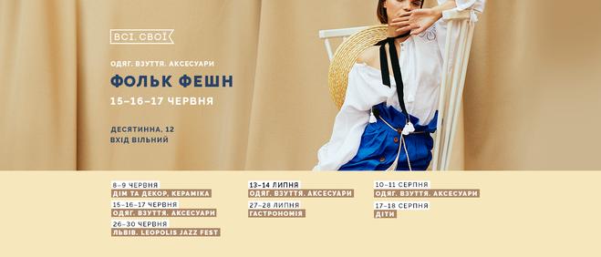 Куди піти на вихідних в Києві: афіша на 14, 15, 16 і 17 червня