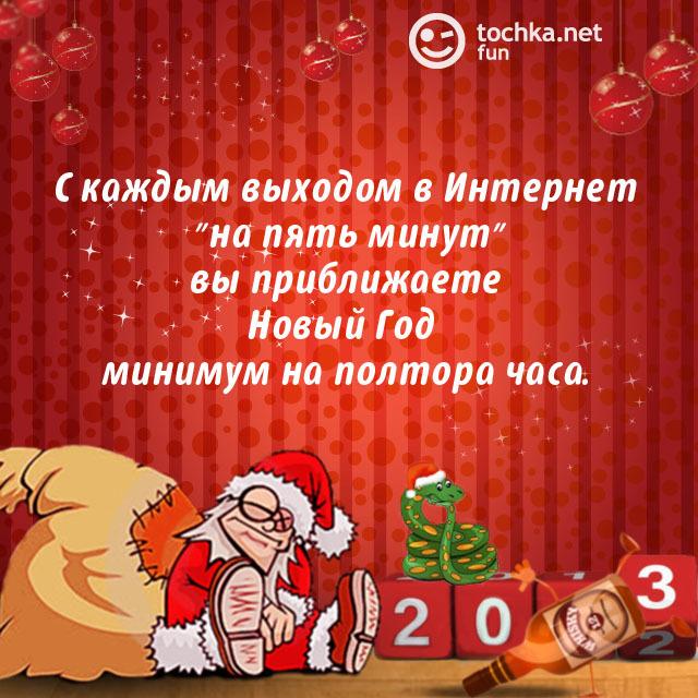 Пьяный Дед Мороз про Новый год и Интернет