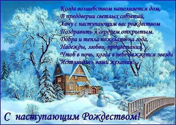 Поздравления на Рождество