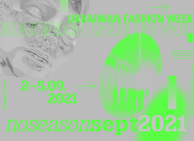 Ukrainian Fashion Week noseason sept 2021