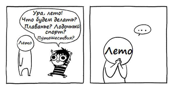 Комикс про насыщенное лето