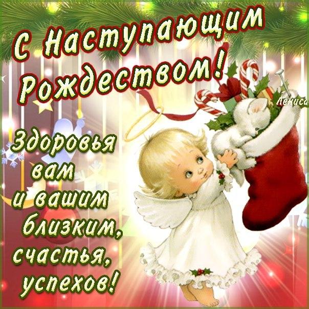 Поздравление смс с наступающим рождеством