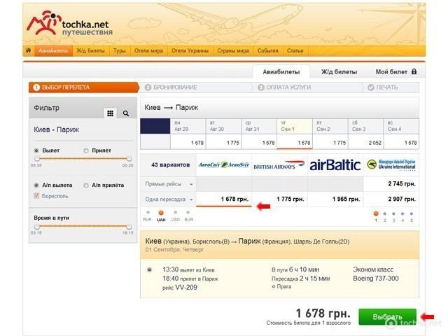 Як купувати авіаквитки на tochka.net