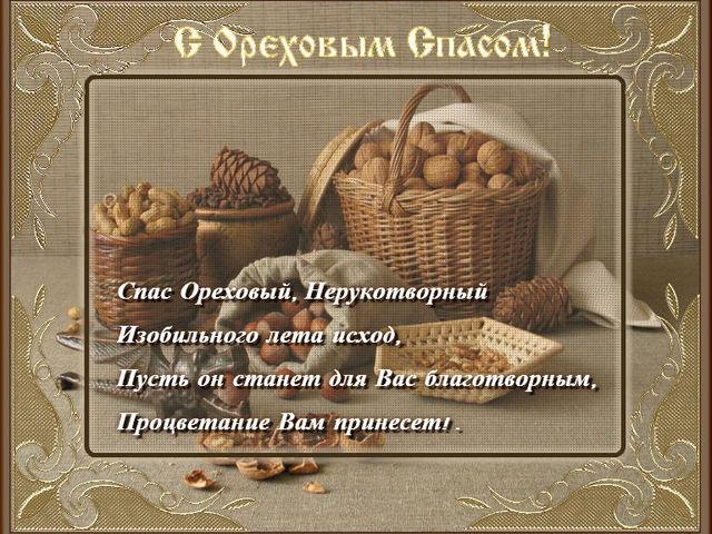 Поздравления с ореховым спасом открытки 70