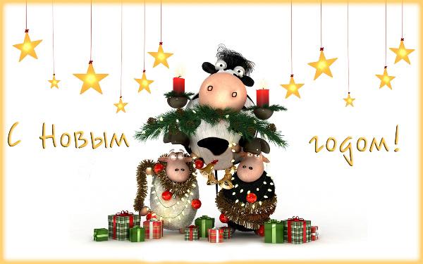 Пикольная новогодняя открытка с овечками
