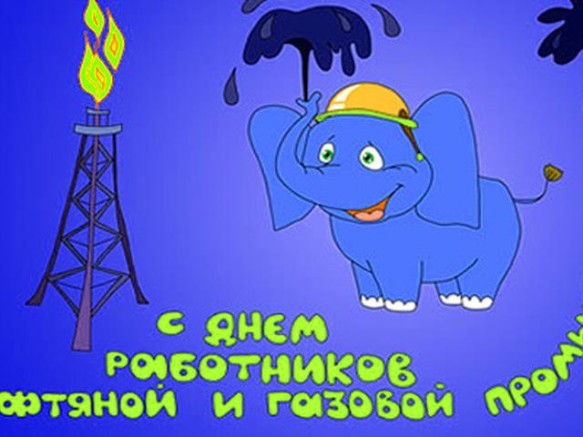 Плохом, с днем нефтяной и газовой промышленности открытки