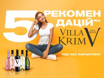 Карантин з Villa Krim