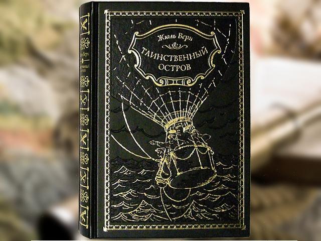 Книги для путешественника: Жюль Верн «Таинственный остров»