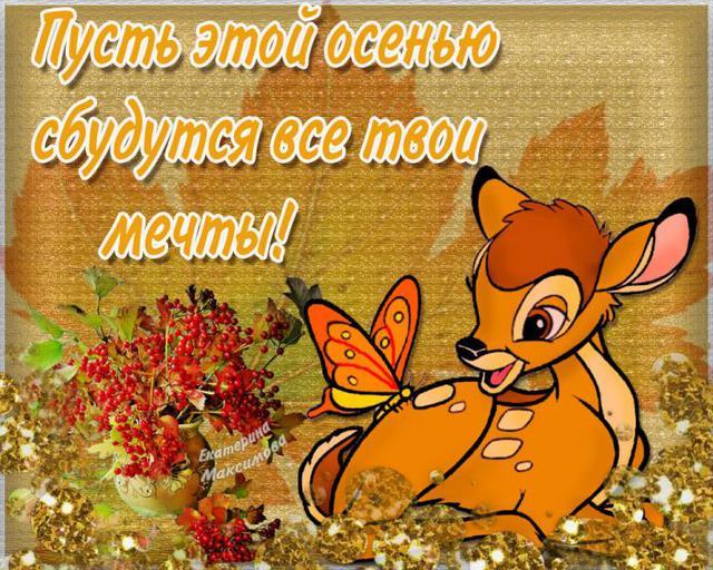 Пусть осенью сбудутся все мечты