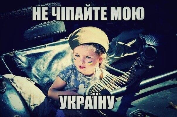 Не чіпайте мою Україну