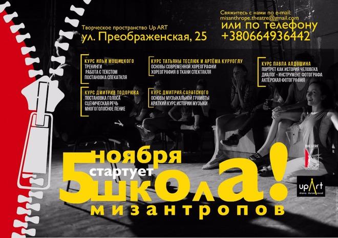 Misantrophe Theatre: стартовал новый театральный сезон