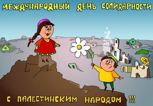 День солидарности с палестинским народом