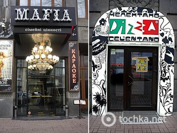 Пиццерий Мафия и Челентано в Киеве