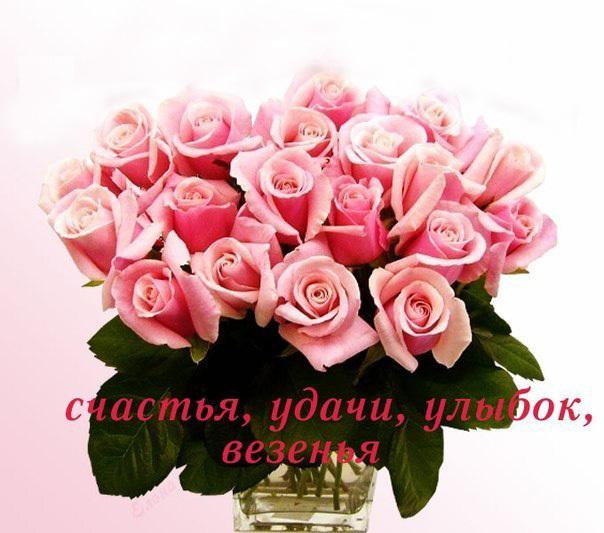 Счастья, удачи, улыбок, везенья
