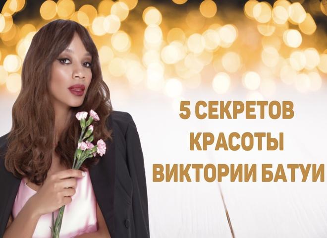 5 секретов красоты Виктории Батуи