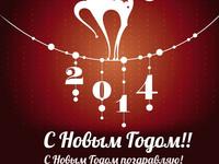 Пожелания на Новый год Лошади 2014
