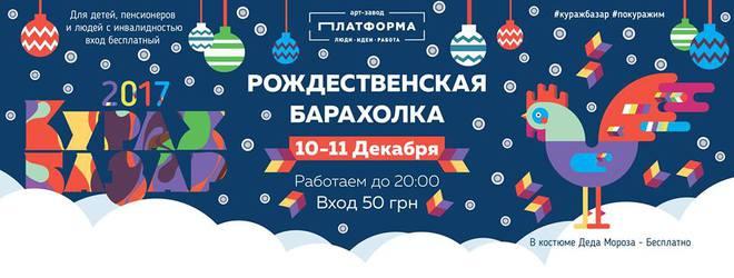 Куда пойти в Киеве: выходные 10 - 11 декабря