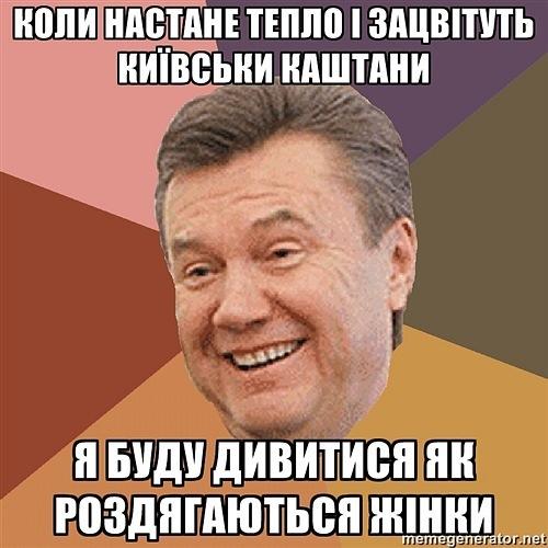 Приколы про Януковича