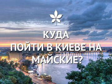Куда пойти в Киеве на майские ?